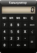 калькулятор пеней