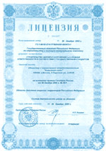 Лицензирование отдельных видов деятельности, лицензии, получение лицензии