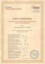 Удостоверение эксперта-консультанта в вопросах налогообложения